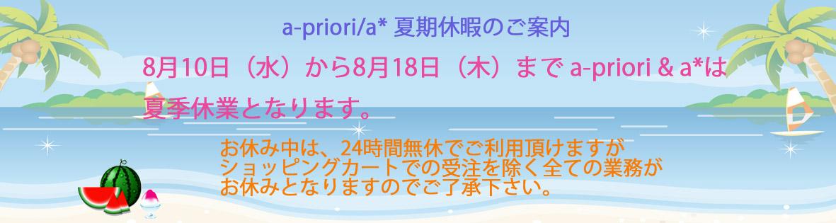アプリオリ2012夏期休暇案内.jpg