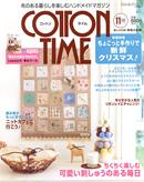 cottonntime11月号【布生地通販a-priori】