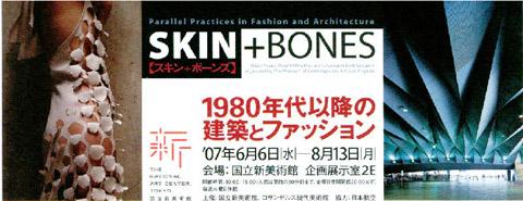 skin+bonesエキシビジョン【布生地通販a-priori】