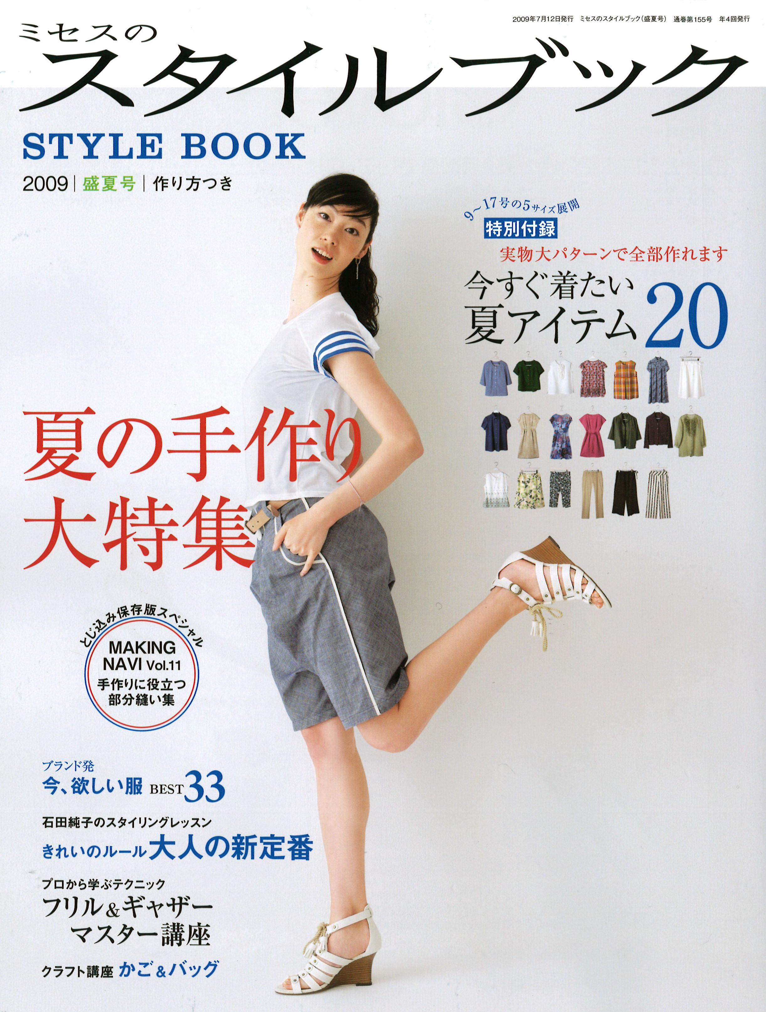 stylebook face.jpg